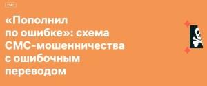 Что делать, если пришло сообщение о пополнении счета на 48 939 рублей, как себя обезопасить
