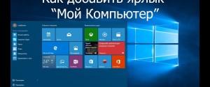 Как вернуть значок Мой компьютер на Рабочий стол ОС Windows 10, если он пропал