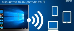 Как создать точку доступа Wi-Fi в системе Windows 10 и настройка