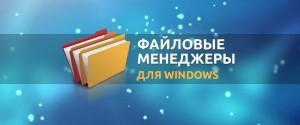 Топ-12 лучших файловых менеджеров или чем заменить Проводник на ОС Windows 10