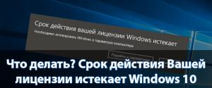 Как убрать сообщение Срок действия вашей лицензии Windows 10 истекает, 4 шага