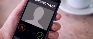 Как определить, кто звонит с неизвестного или скрытого номера: 7 способов