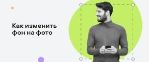 Как в Мовави сделать или поменять фон для видео, инструкция к хромакею