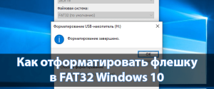 4 способа, как можно отформатировать флешку в Fat32 на ОС Windows 10