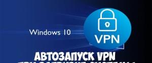 Инструкция по подключению и настройке VPN в системе Windows 10