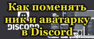 Как поменять ник в мессенджере Дискорд – способы для компа и смартфона