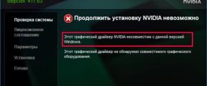 Этот графический драйвер не совместим с данной версией Windows – как исправить ошибку