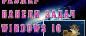 Как уменьшить Панель задач и сделать маленькие значки в системе Windows 10