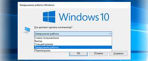 Как быстро и правильно выключить компьютер и завершить работу на Windows 10