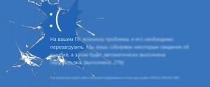 Как узнать причину синего экрана смерти в Windows 10, коды ошибок и исправление