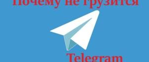 Почему Телеграм не запускается на компьютере, причины и как подключить