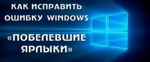 Почему на рабочем столе Windows 10 ярлыки стали белыми и что делать