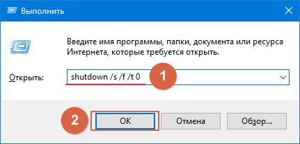 shutdown /s /f /t 0 в консоли Выполнить
