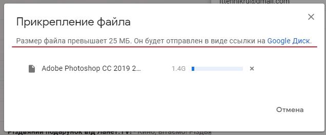 прикрепление файла Gmail
