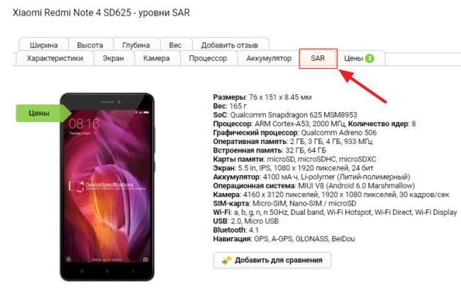 Редми ноут 4 на devicespecifications
