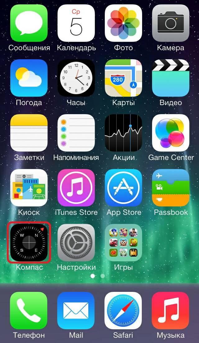 Приложение компас на айфоне