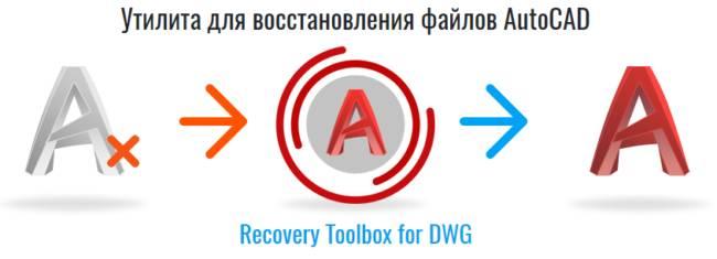 Рекавери тулбокс для DWG