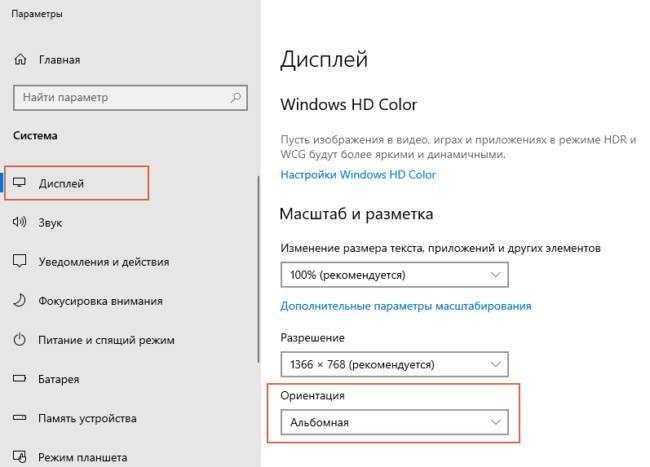 Изменение ориентации экрана Виндовс 10