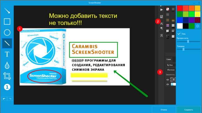 встроенный редактор скриншотер