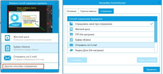 Варианты сохранения скриншотов в Скриншутер