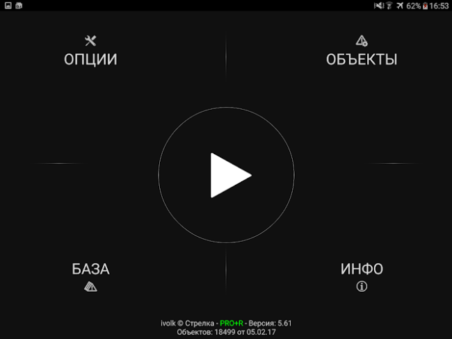 """Стрелка Антирадар"" для Android, iOS смартфонов"