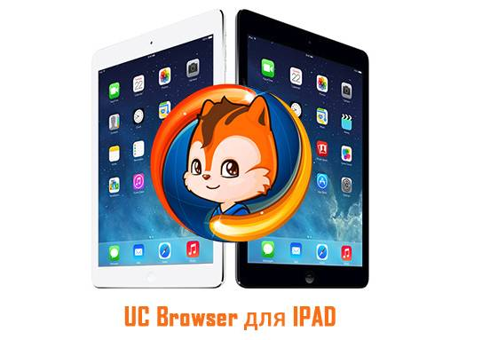 Быстрый UC Browser для Windows