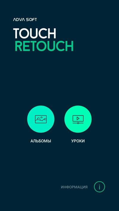Окно приложения тачреатч