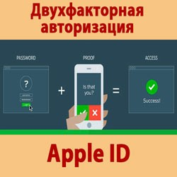 Как отключить двухфакторную аутентификацию в Apple ID