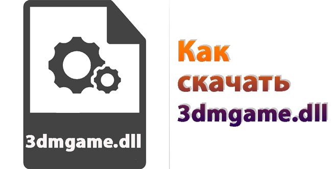 инструкция по скачиванию 3dmgame.dll