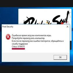 Ошибка во время загрузки компонентов игры. Статус 6194310 — решение