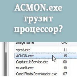 ACMON.exe грузит процессор — что делать?