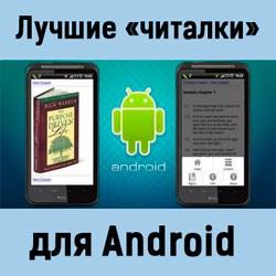 Программа на Андроид для чтения книг — какая лучше?