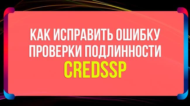 Как устранить ошибку CredSSP
