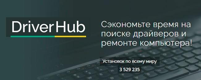 DriverHub промо