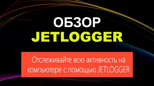 Обзор Джетлоггера