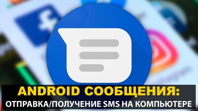 android messages что это за программа