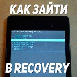 Как зайти в Рекавери меню на Андроид на разных устройствах