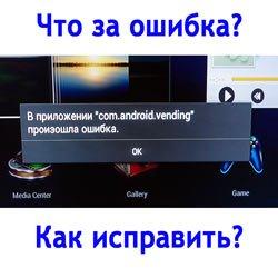 Ошибка com.android.vending — что это за сбой?