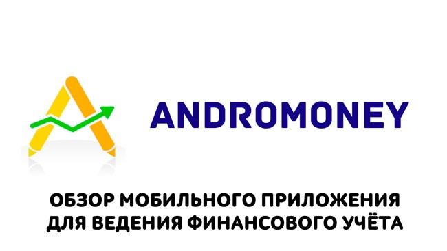 Особенности приложения АндроМани