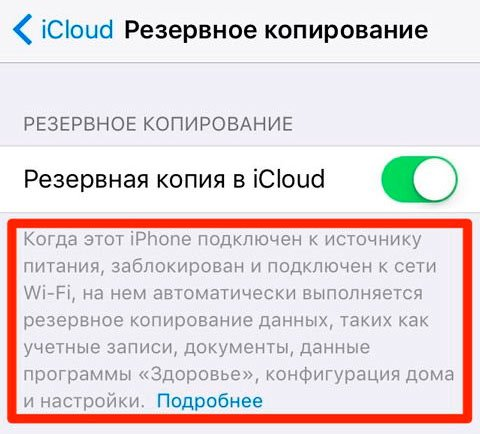 Активация резервной копии Айклауд на смартфоне