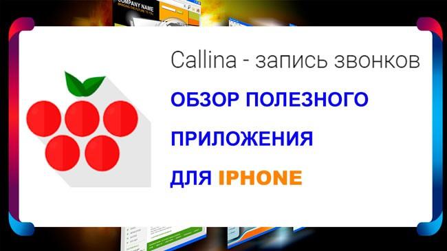 Калина - запись звонков