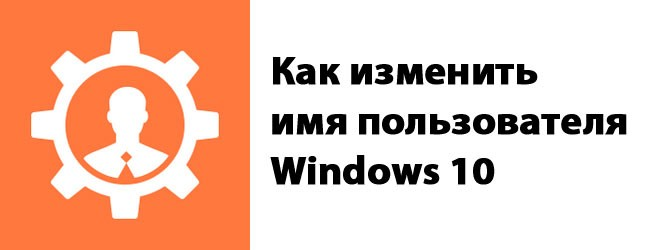 Смена названия учетной записи Windows