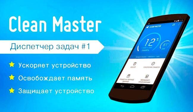 Клин Мастер Android