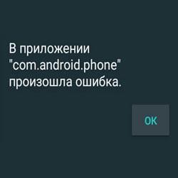 Как исправить ошибку com.android.phone на Android