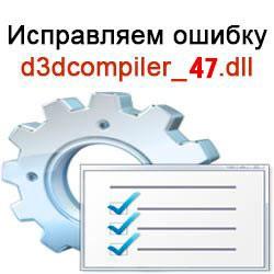 D3DCOMPILER_47.dll — что это за ошибка, как исправить в Windows 7 8 10