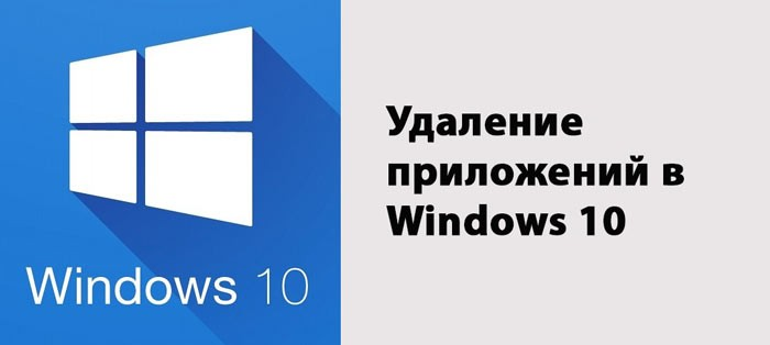 Как удалять приложения Windows 10