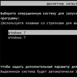 Убираем второй Windows из списка загрузки