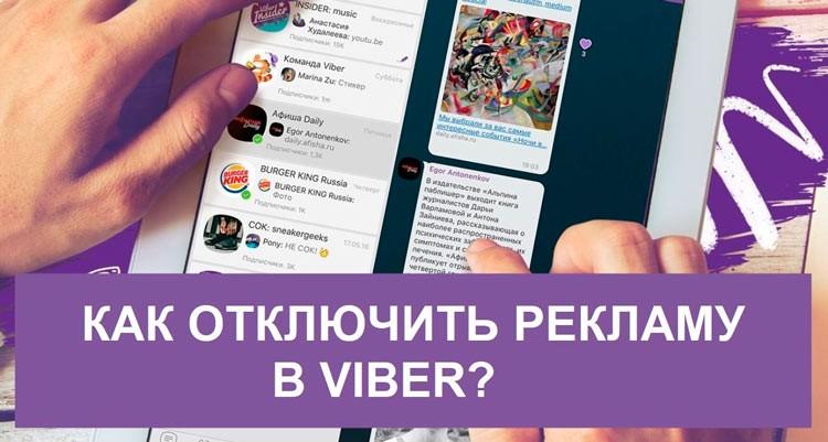 Отключение рекламы в Viber