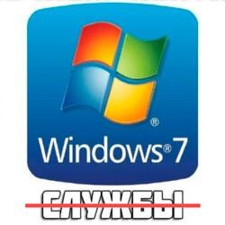 Как отключить ненужные системные службы в Windows 7 / 8 / 10
