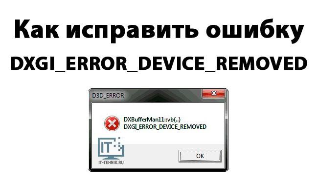 DXGI_ERROR_DEVICE_REMOVED как исправить в игре Crysis 3, других играх